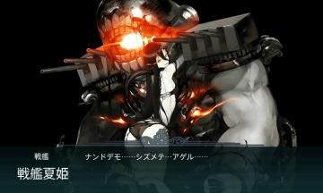 戦艦夏姫さん