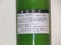 20160520_澱酒02