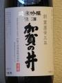 20161106_加賀の井02