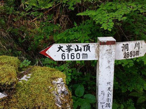 天ケ瀬120-243