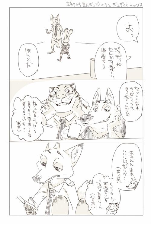 2■ジュディとニック衣装01