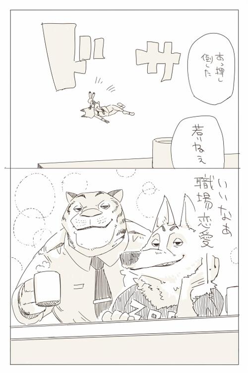 1■ジュディとニック3