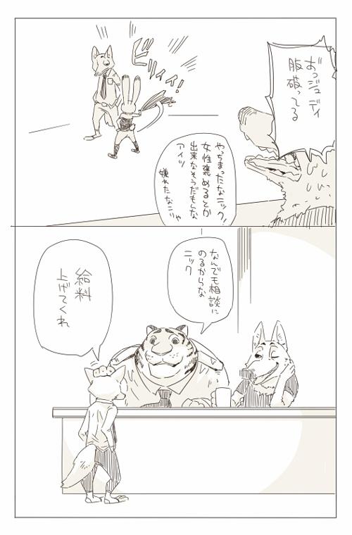 2■ジュディとニック衣装3