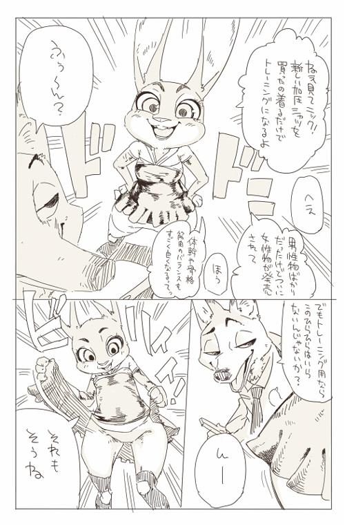 2■ジュディとニック衣装2