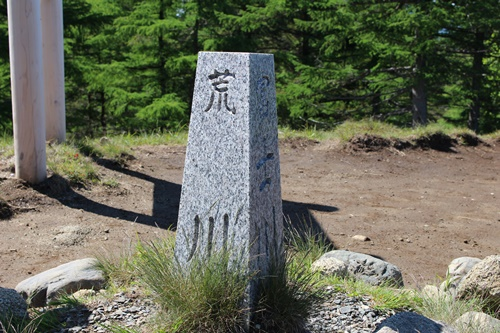 笠取山29