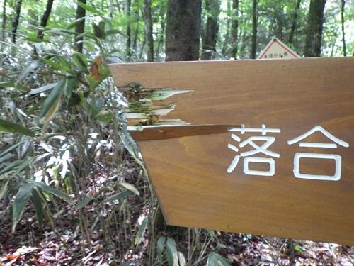 鶏冠山23