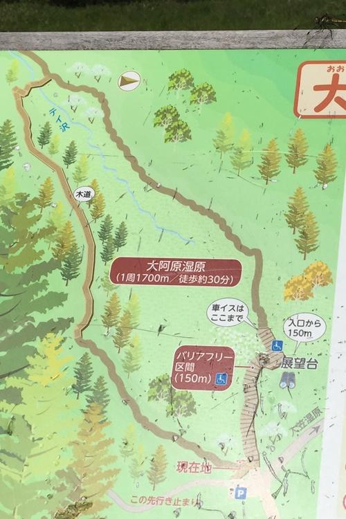 大阿原湿原MAP