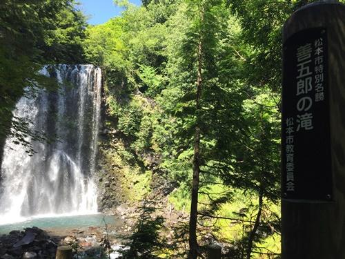 善五郎の滝21
