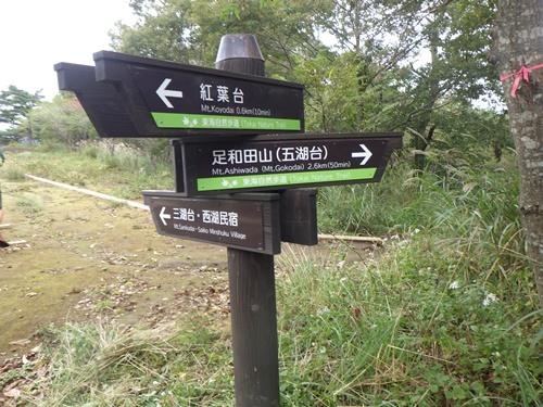 樹海58三湖台