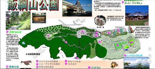 飯綱山公園全体地図