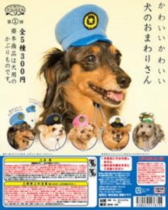 H28102501犬のおまわりさん