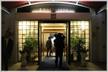 H28110101館山リゾートホテル