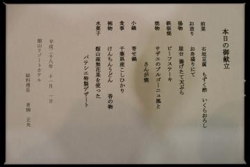 H28110104館山リゾートホテル