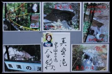 H28110502濃溝の滝