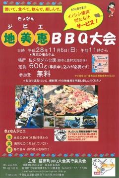 H28110623地美恵BBQ大会