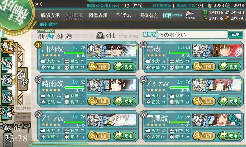 E1第二艦隊
