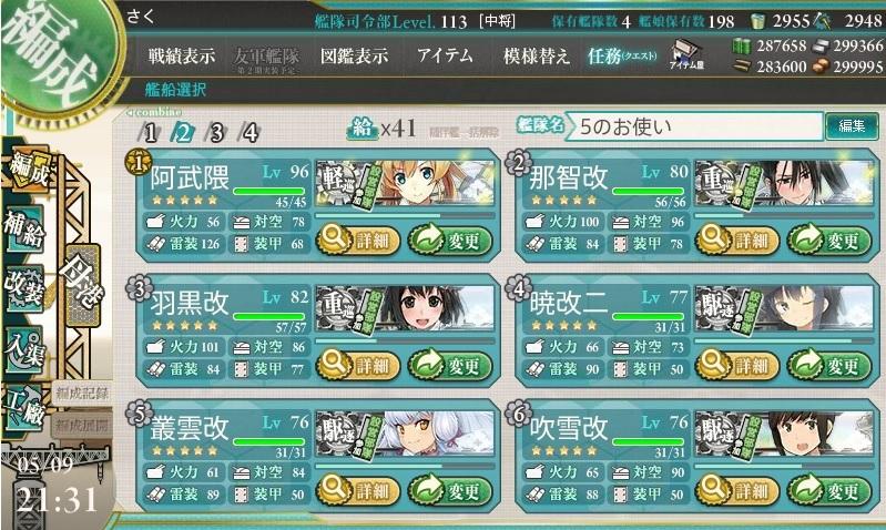 E3第二艦隊