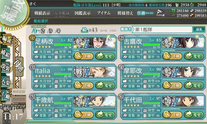E4出撃第一艦隊