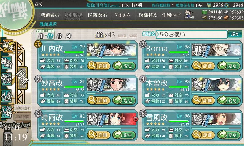 E4出撃第二艦隊