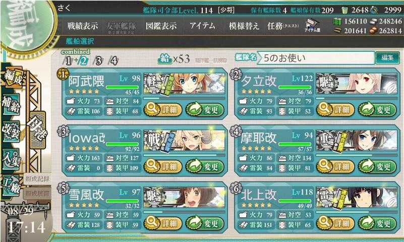 ラスダン第二艦隊