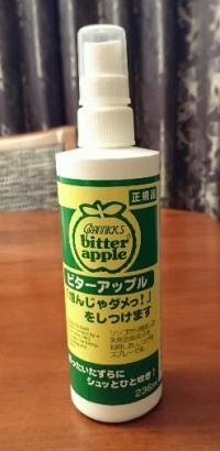 ビターアップル01