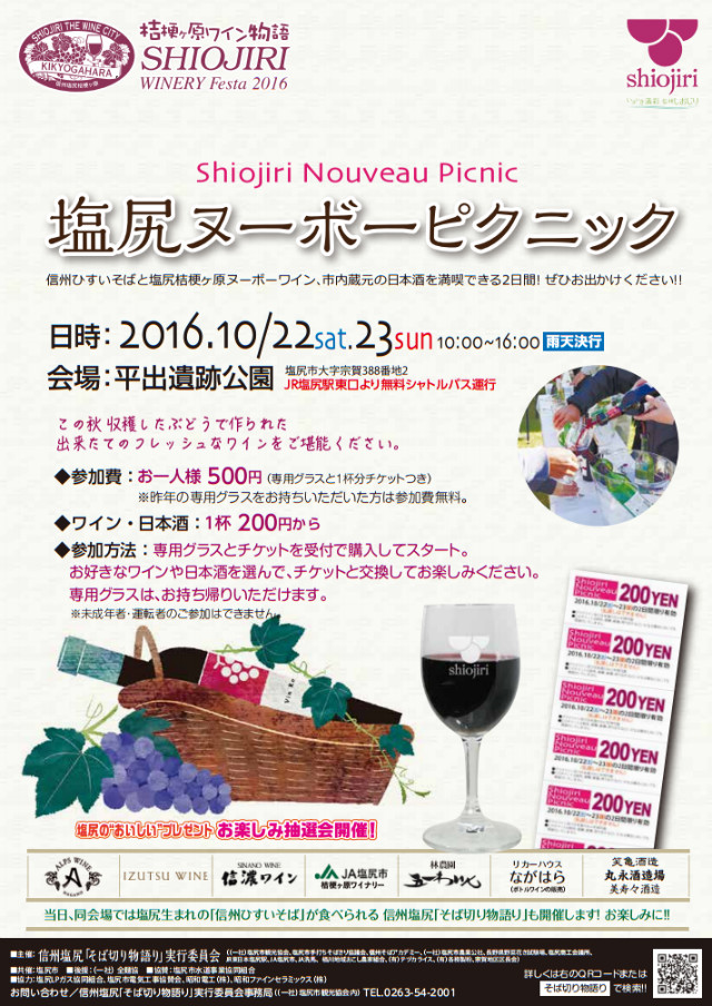 shiojiri-wineryfesta20161022.jpg