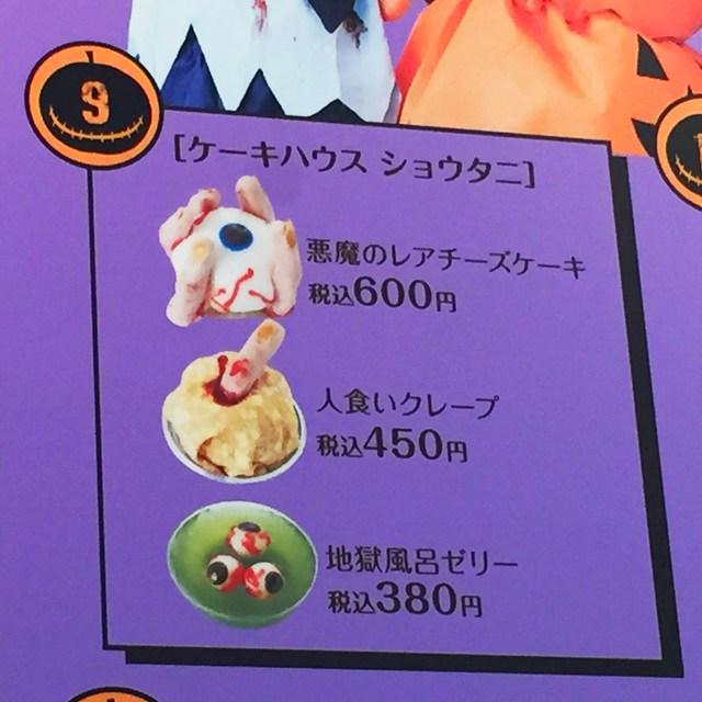 大丸関学ハロウィンケーキ