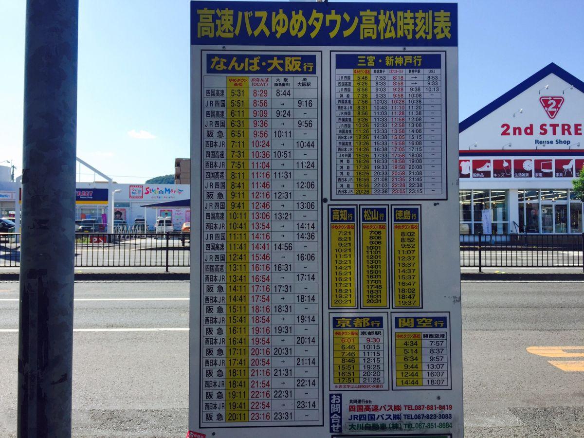 高松 バス ゆめタウン