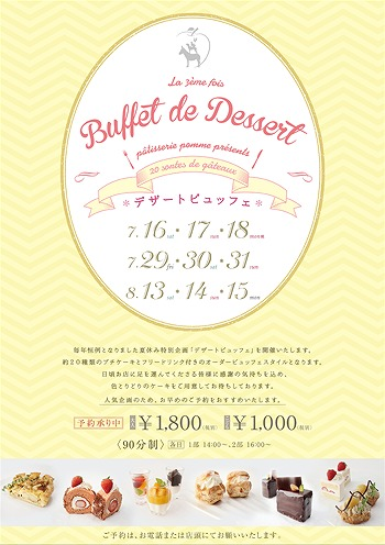 dessertbuffet_2016.jpg