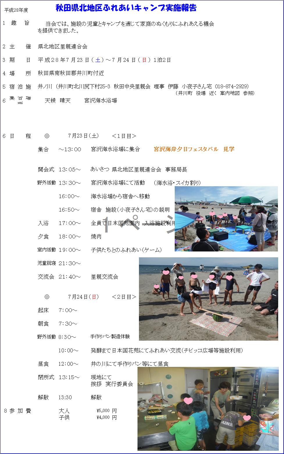 秋田県北地区ふれあいキャンプ実施報告