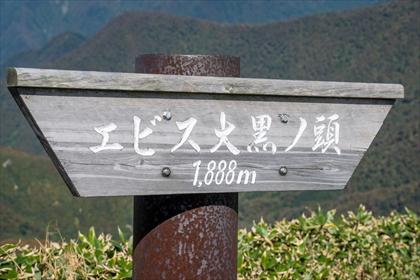 2016-10-14 谷川連峰主脈日帰り縦走66 (1 - 1DSC_0125)_R