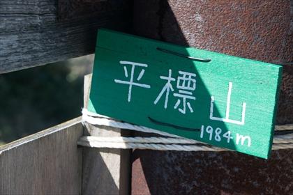 2016-10-14 谷川連峰主脈日帰り縦走81 (1 - 1DSC_0152)_R
