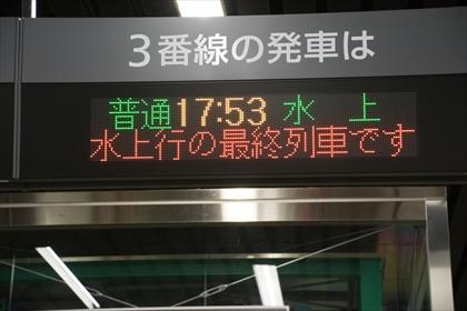 2016-10-14 谷川連峰主脈日帰り縦走96 (1 - 1DSC_0175)_R