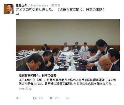 佐藤正久さんは領空侵犯を理解していない