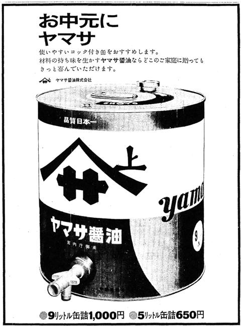醤油缶053