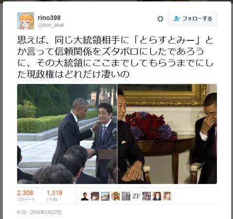 鳩山首相でも同じ