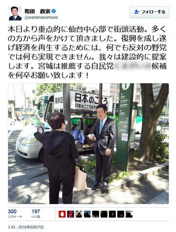 翼賛活動に精を出す衛星政党の和田さん
