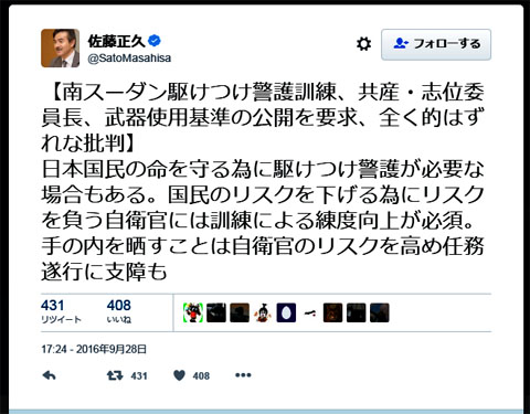 佐藤正久_アフリカ人が日本語ROEを読むと困る