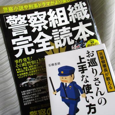 警察組織完全読本 お巡りさんの上手な使い方