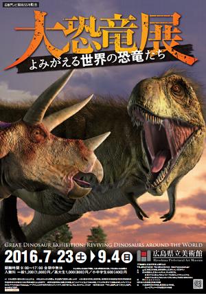 20160828恐竜展