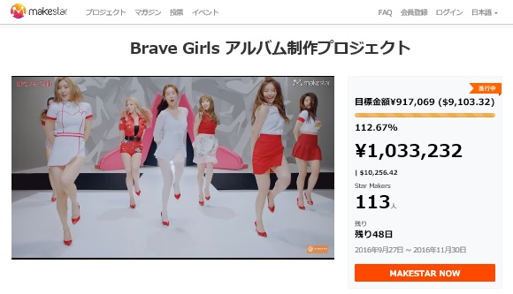 Brave-Makestar-02.jpg