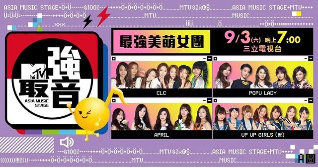 MTV-Taiwan-11.jpg