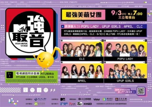 taiwan-MTV-001.jpg