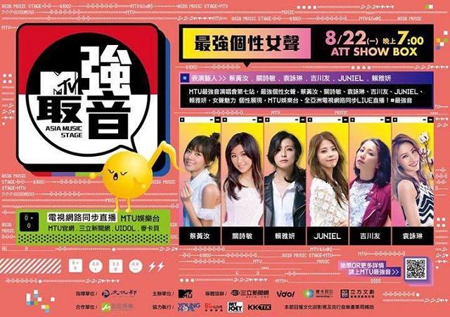 taiwan-MTV-003.jpg