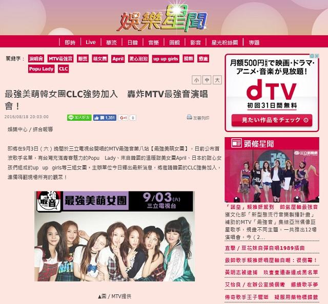 taiwan-MTV-008.jpg