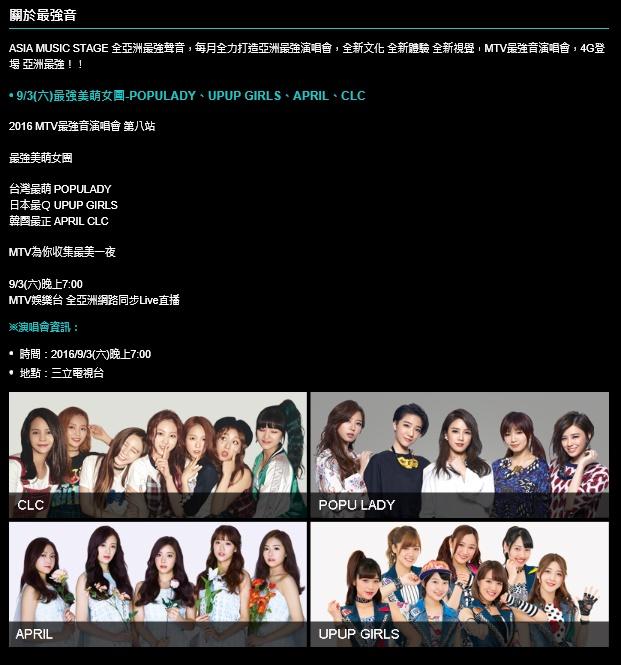 taiwan-MTV-010.jpg