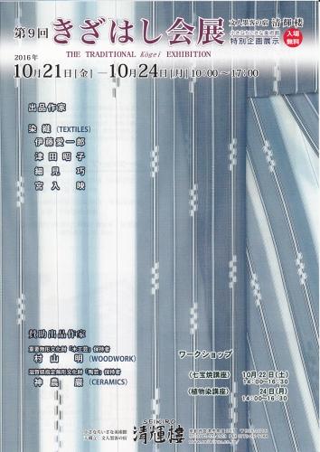 kizahashi_omote2016.jpg
