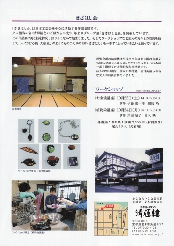 kizahashi_ura2016.jpg
