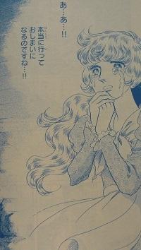 池田理代子先生の描く涙はあまりにも美しいのです。
