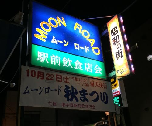 moonroad2016a.jpg